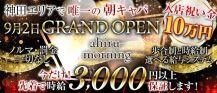 ahiru-morning(アヒルモーニング)【公式求人情報】 バナー