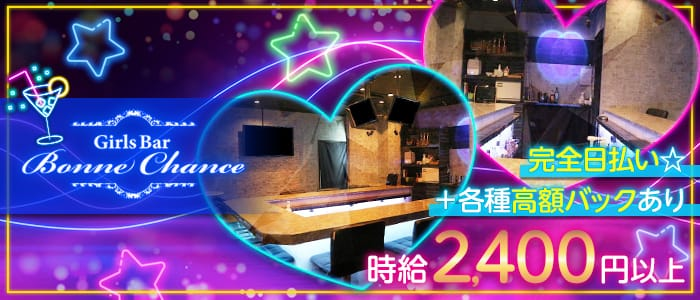 Girls Bar Bonne Chance(ボンヌシャンス) 赤羽ガールズバー バナー
