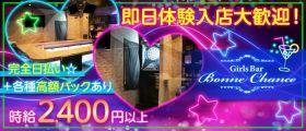 Girls Bar Bonne Chance(ボンヌシャンス) 赤羽ガールズバー 即日体入募集バナー
