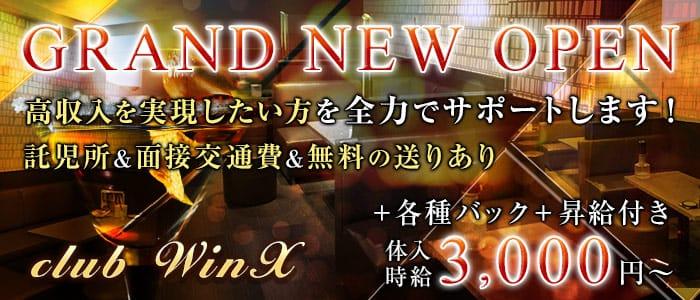 club WinX(ウィンクス) 久留米クラブ バナー