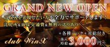 club WinX(ウィンクス)【公式求人情報】 バナー