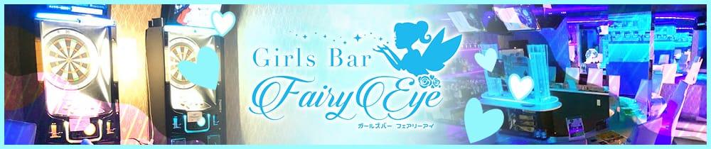 GirlsBar Fairy Eye(フェアリーアイ) 天神ガールズバー TOP画像