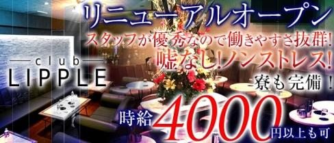 LIPPLE(リップル)【公式求人情報】(上野キャバクラ)の求人・バイト・体験入店情報