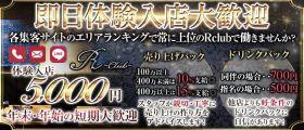 R club(アールクラブ)【公式求人・体入情報】 上野キャバクラ 即日体入募集バナー