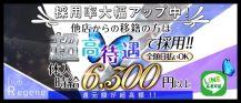 club Regene(リジェネ)【公式求人情報】 バナー