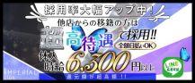 IMPERIAL CLUB(インペリアルクラブ)【公式求人情報】 バナー
