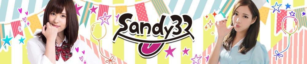 Sandy32(サンディーサニー) 浦和ガールズバー TOP画像