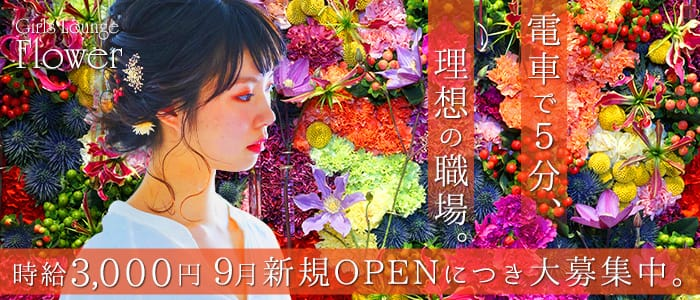 Girls Lounge Flower(フラワー) 錦糸町ガールズバー バナー