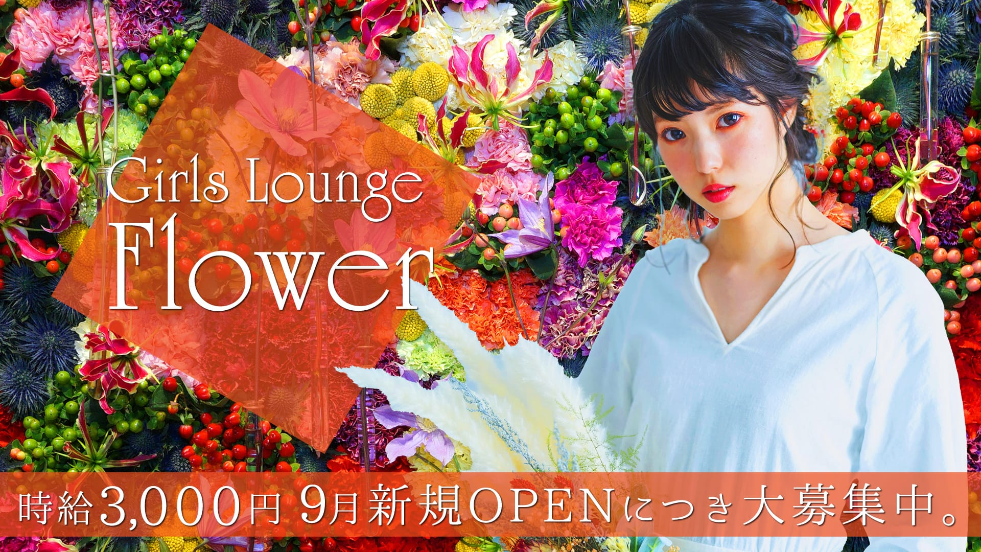 Girls Lounge Flower(フラワー) 錦糸町ガールズバー TOP画像