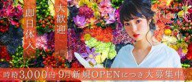 Girls Lounge Flower(フラワー) 錦糸町ガールズバー 即日体入募集バナー