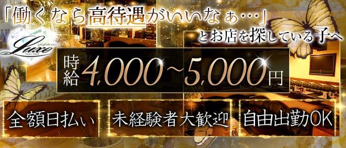 Club Luxe(ラグゼ) 大宮キャバクラ バナー