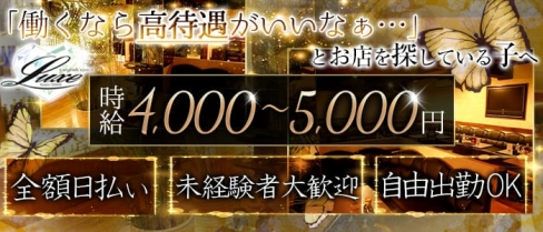 Club Luxe(ラグゼ)【公式求人情報】(大宮キャバクラ)の求人・体験入店情報