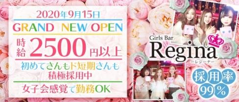 Girl's Bar Regina(レジーナ)【公式求人情報】(中洲ガールズバー)の求人・バイト・体験入店情報