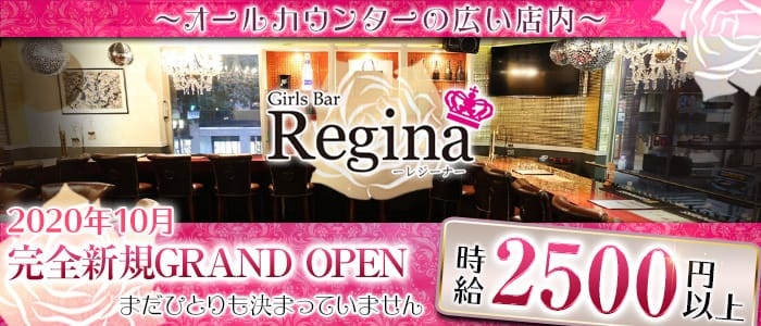 Girl's Bar Regina(レジーナ) 中洲ガールズバー バナー