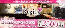Girl's Bar Regina(レジーナ)【公式求人情報】 バナー