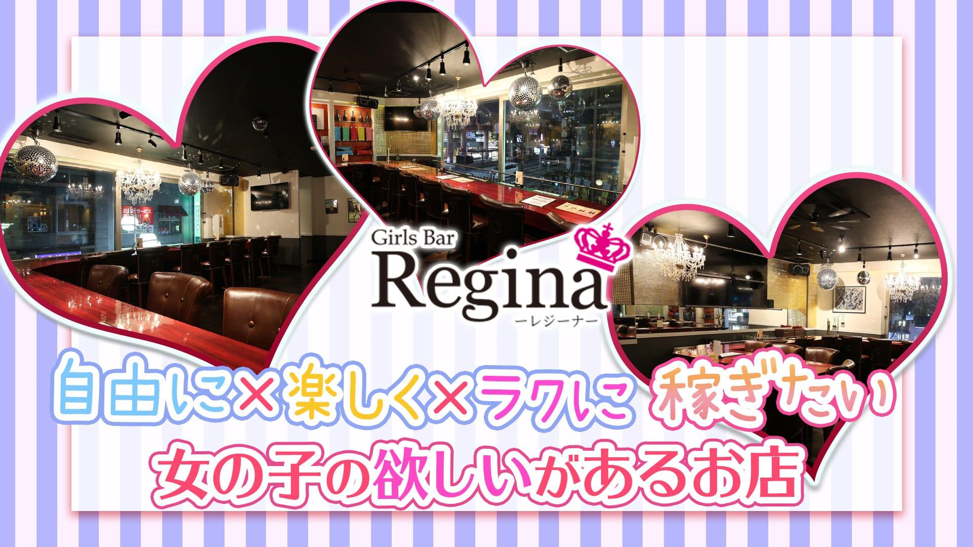 Girl's Bar Regina(レジーナ) 中洲ガールズバー TOP画像