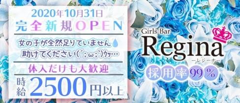 Girl's Bar Regina(レジーナ)【公式求人情報】(中洲ガールズバー)の求人・体験入店情報