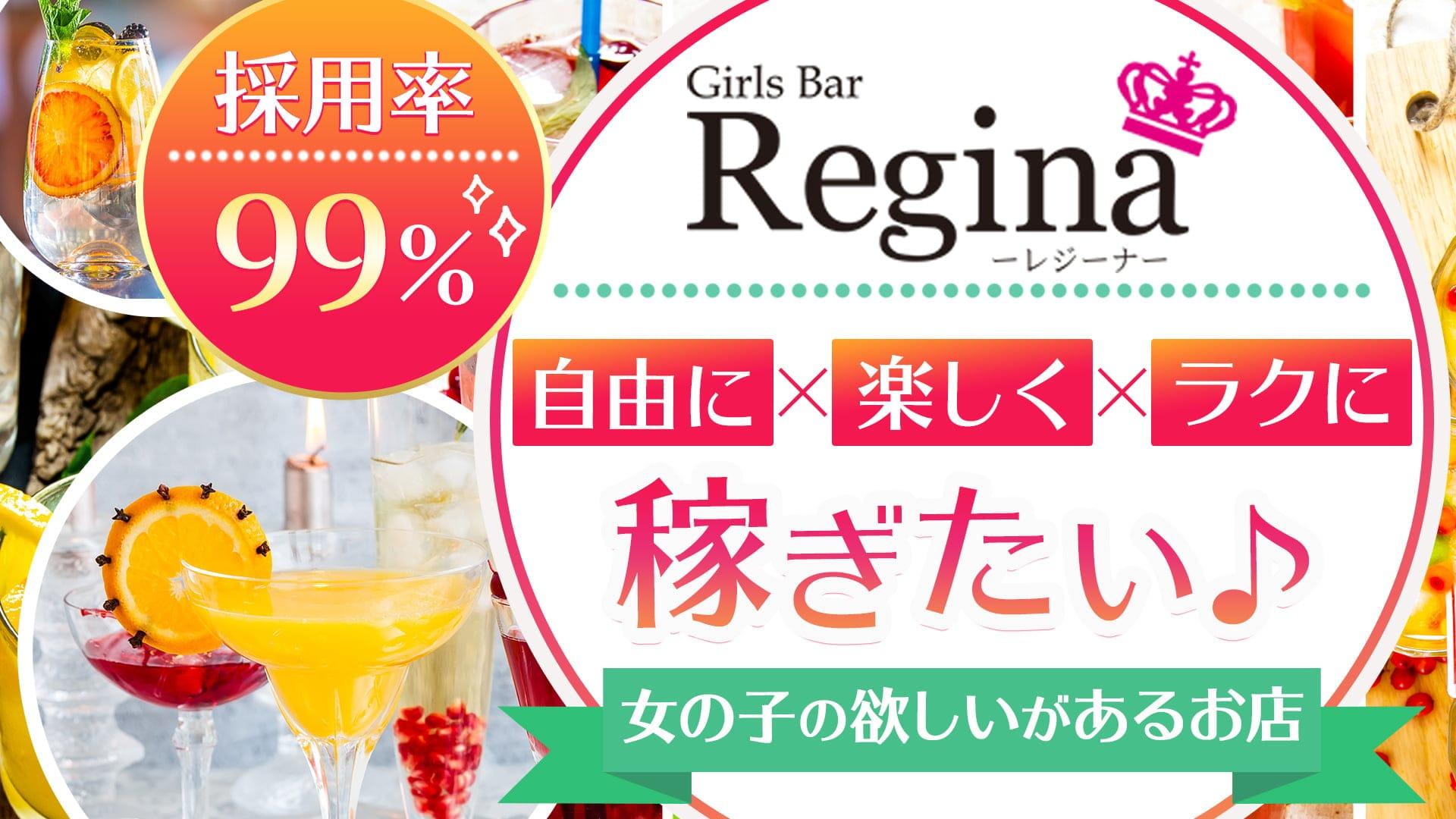 Girl's Bar Regina(レジーナ)【公式求人・体入情報】 中洲ガールズバー TOP画像