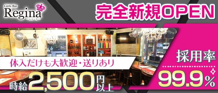 Girl's Bar Regina(レジーナ)【公式求人・体入情報】 バナー