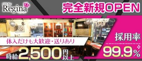 Girl's Bar Regina(レジーナ)【公式求人・体入情報】(中洲ガールズバー)の求人・体験入店情報