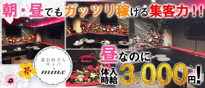昼お姉さんキャバ minx(渋谷ミンクス) バナー