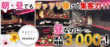 昼お姉さんキャバ minx(渋谷ミンクス)【公式求人情報】 バナー