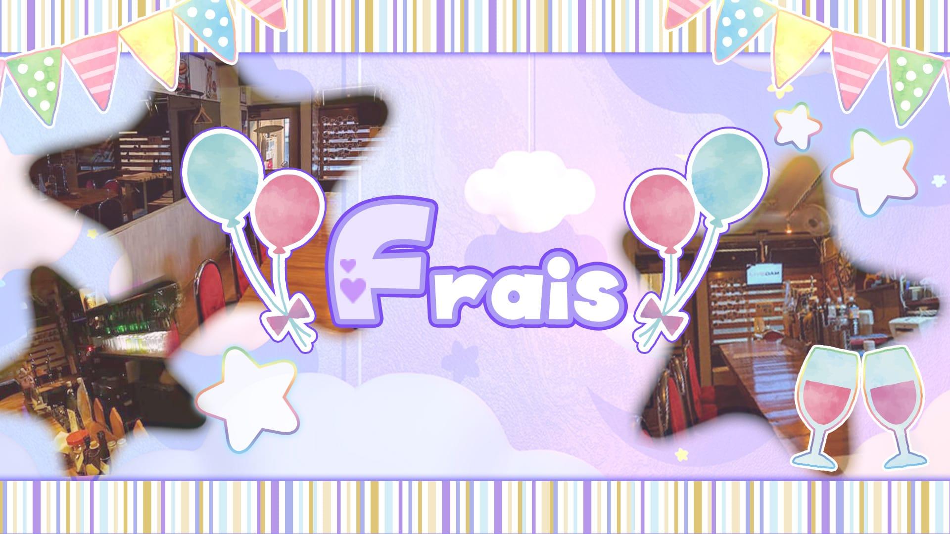 【蒲田】Frais(フレイス)【公式求人・体入情報】 川崎ガールズバー TOP画像