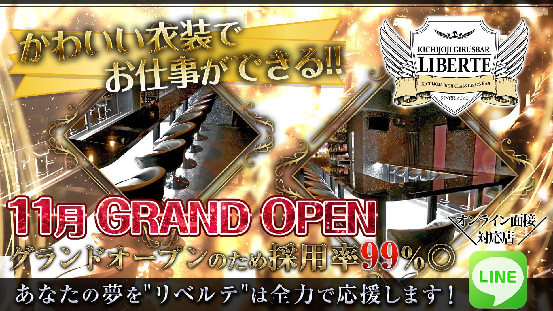 Girlsカフェ&Bar LIBERTE(リベルテ) 吉祥寺ガールズバー TOP画像