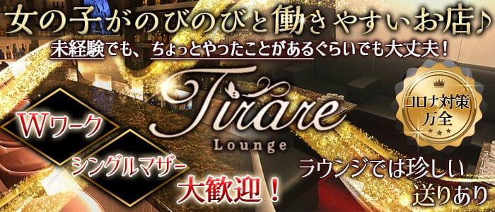 Tirare(ティアーレ) 西中島ラウンジ バナー
