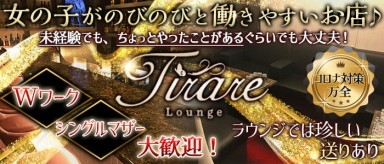 Tirare(ティアーレ)【公式求人情報】(西中島ラウンジ)の求人・バイト・体験入店情報