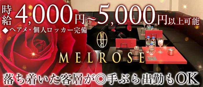 MELROSE~メルローズ~ 恵比寿キャバクラ バナー