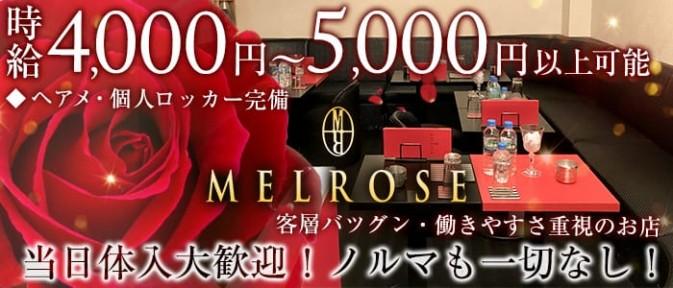 MELROSE~メルローズ~【公式求人情報】