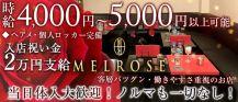 MELROSE~メルローズ~【公式求人情報】 バナー