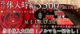 MELROSE~メルローズ~ 恵比寿キャバクラ 即日体入募集バナー