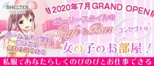Girlycafe&Bar SHELTER(シェルター)【公式求人情報】 バナー