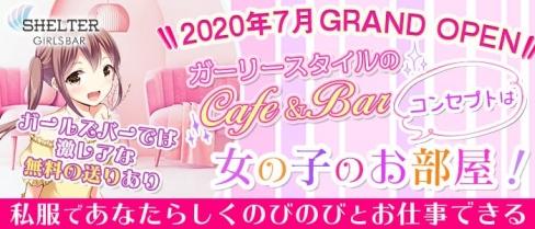 Girlycafe&Bar SHELTER(シェルター)【公式求人情報】(千歳船橋ガールズバー)の求人・バイト・体験入店情報
