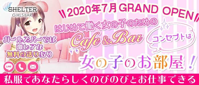 【小田急線豪徳寺駅】GirlsCafé&Bar シェルター 歌舞伎町ガールズバー バナー