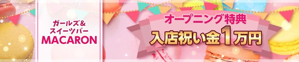 【昼・夜】ガールズ&スイーツバーMACARON(マカロン) 藤沢ガールズバー TOP画像