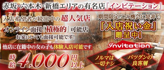 Invitation(インビテーション) 六本木キャバクラ バナー