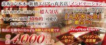 Invitation(インビテーション)【公式求人情報】 バナー