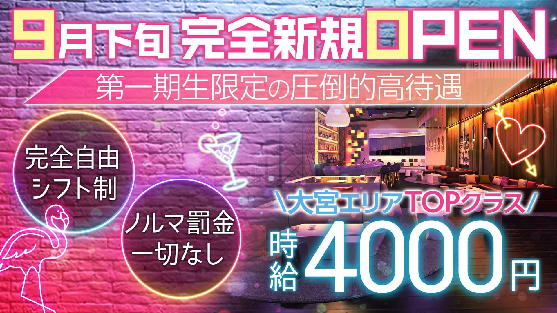 Girls Bar VISIT【公式求人・体入情報】 大宮ガールズバー TOP画像