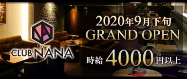 CLUB NANA(クラブ ナナ)【公式求人情報】(花畑町キャバクラ)の求人・バイト・体験入店情報