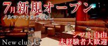 New club U(ユー)【公式求人情報】 バナー