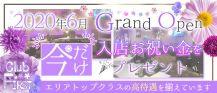 CLUB FIRST~クラブ ファースト~【公式求人情報】 バナー