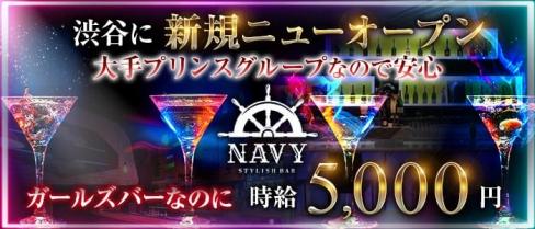 渋谷NAVY(ネイビー)【公式求人情報】(渋谷ガールズバー)の求人・バイト・体験入店情報