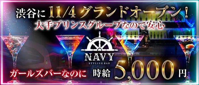 渋谷NAVY(ネイビー) 渋谷ガールズバー バナー
