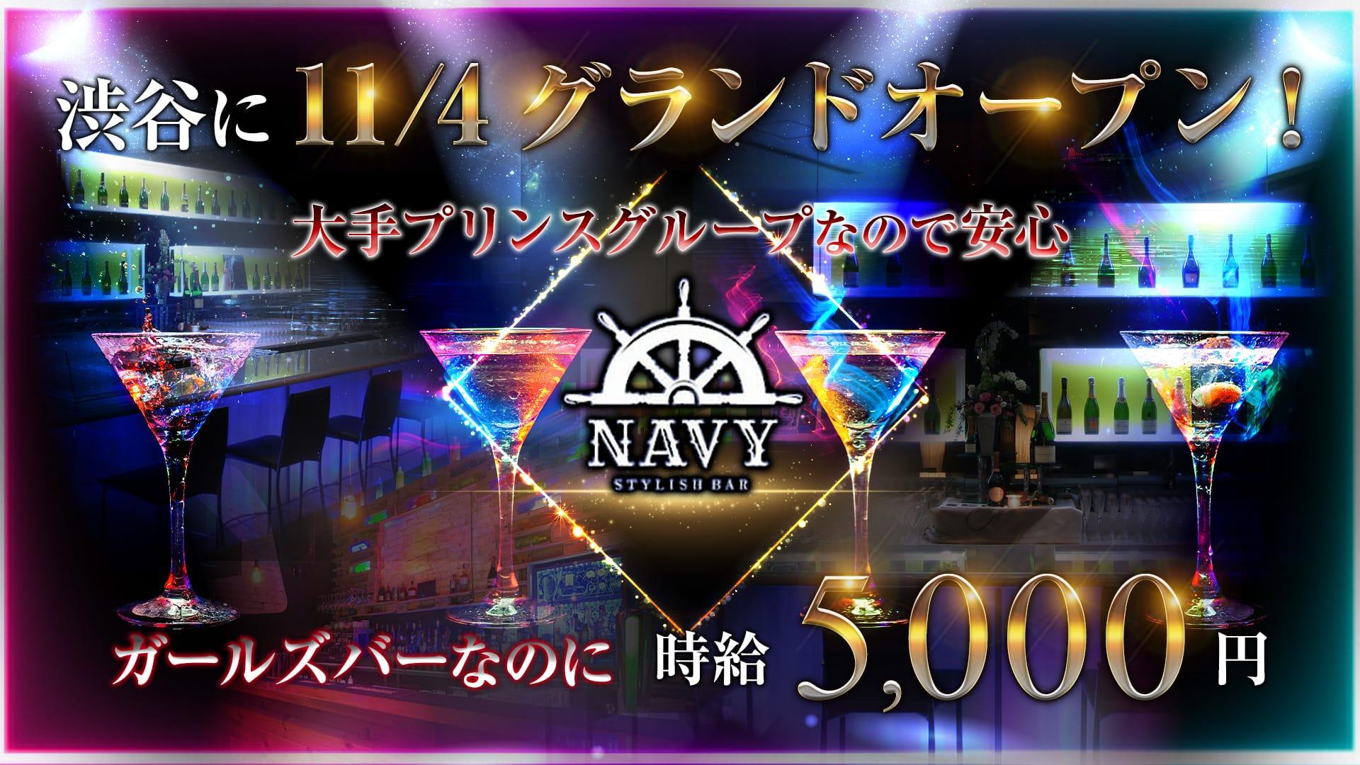 渋谷NAVY(ネイビー) 渋谷ガールズバー TOP画像