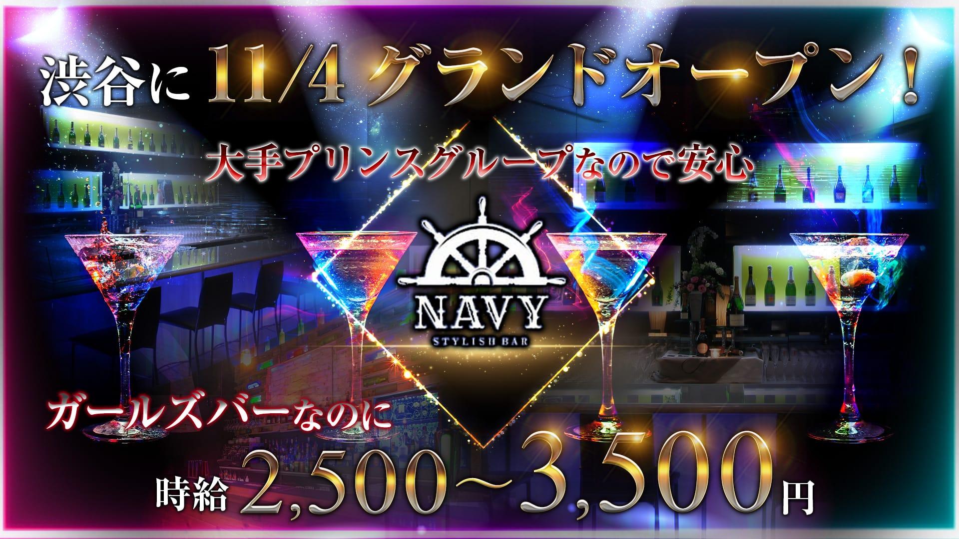 渋谷NAVY(ネイビー)【公式求人・体入情報】 渋谷ガールズバー TOP画像