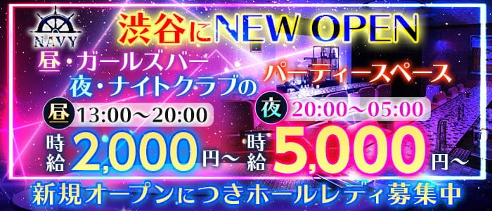 渋谷NAVY(ネイビー)【公式求人・体入情報】 渋谷ガールズバー バナー