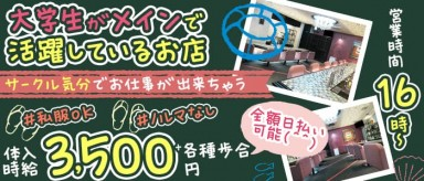 渋谷NAVY(ネイビー)【公式求人・体入情報】(渋谷ガールズバー)の求人・バイト・体験入店情報